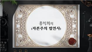 홍익희의 <자본주의 발전사>