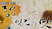 EBS 기획특강-도올 김용옥의 중용, 인간의 맛