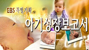 EBS 특별기획 <아기성장보고서>