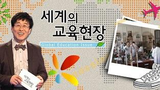 세계의 교육현장(HD)