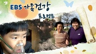 EBS 가족건강 프로젝트