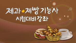 제과·제빵 기능사 시험 대비 강좌