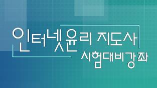 인터넷 윤리지도사 시험 대비 강좌