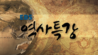 역사 속 한국과 일본