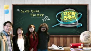다문화 한국어