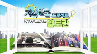 지식발굴 프로젝트
