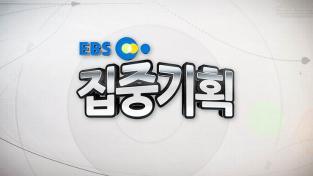 EBS 집중기획