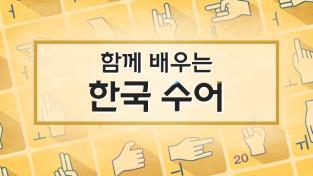 함께 배우는 한국 수어1