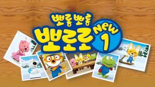 뽀롱뽀롱 뽀로로 시리즈2탄(우리말)