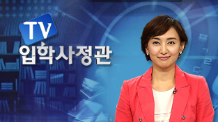 <생방송> TV 입학사정관(HD)