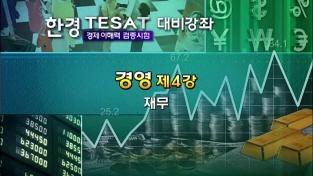한경 TESAT(경제 이해력 검증시험)대비 강좌