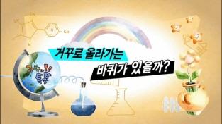 과학이 톡톡!(HD)
