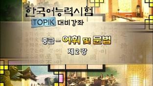 한국어능력시험(TOPIK) 대비 강좌