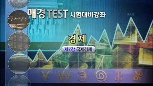 매경 TEST 시험 대비 강좌
