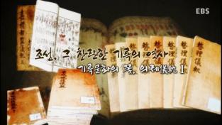 조선 500년, 그 찬란한 기록의 역사
