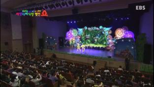 <신년특집> EBS 어린이 뮤지컬 - 세상에서 가장 멋진 쇼