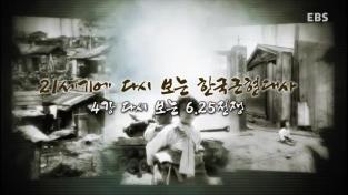 21세기에 다시 보는 한국근현대사