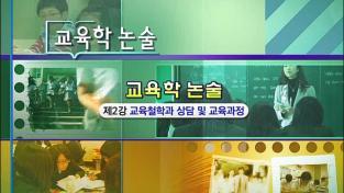 교육학 논술 (2014)