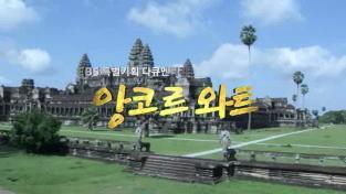 EBS 3D 입체다큐멘터리-신들의 땅, 앙코르