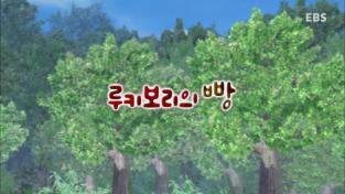 뚜바뚜바 눈보리 시즌2