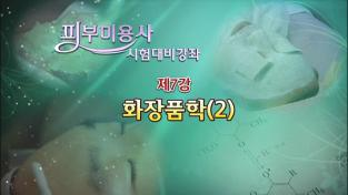 피부미용사 시험대비강좌 (2014)