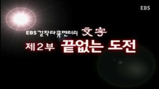EBS 걸작 다큐멘터리