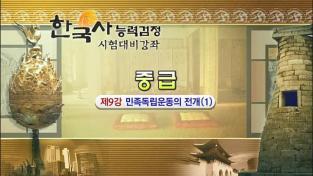 한국사능력검정 시험대비 강좌(2014년)