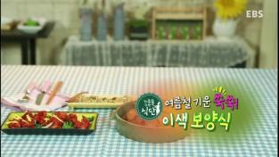 부모-가족을 위한 식단