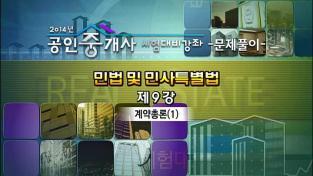 2014년 공인중개사 시험대비 강좌 - 문제풀이