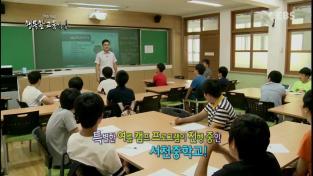 연중기획-행복한 교육세상