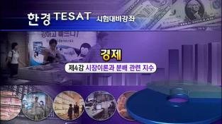 한경 TESAT 시험대비 강좌(2014)