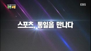 EBS 청춘 토크콘서트 통일드림(DREAM)