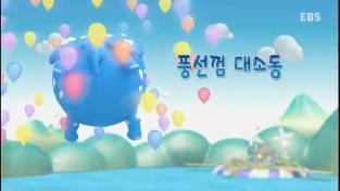 풍선 코끼리 발루뽀(시즌2)