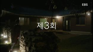EBS 통일 기획드라마 - 슴슴한 그대