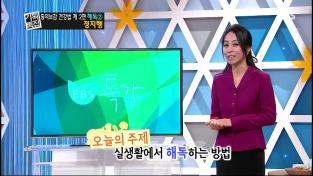 동의보감 건강법: 해독