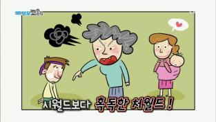 토크쇼 부모-고수다