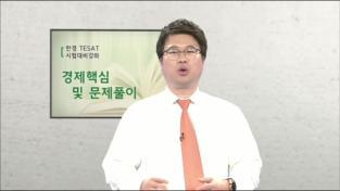 한경TESAT 시험대비 강좌
