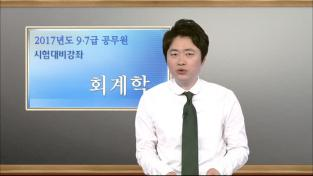 2017년도 9,7급 공무원 시험 대비 강좌