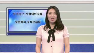 무역영어 시험대비 강좌