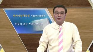 한국사 능력검정 기출문제 유형분석