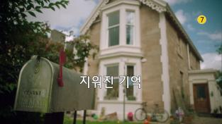 어린이 SF 드라마-이브