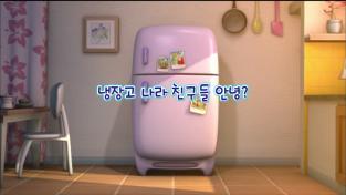냉장고 나라 코코몽