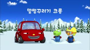 뽀롱뽀롱 뽀로로 시리즈4탄(우리말)