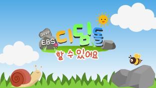 EBS 디딤돌