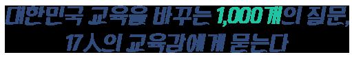 대한민국 교육을 바꾸는 1,000개의 질문, 17人의 교육감에게 묻는다.