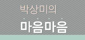 박상미의 마음마음
