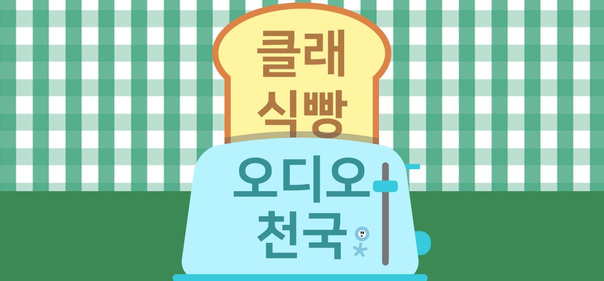 클래식빵X오디오천국