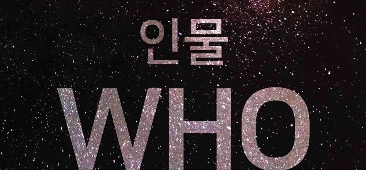 인물 WHO