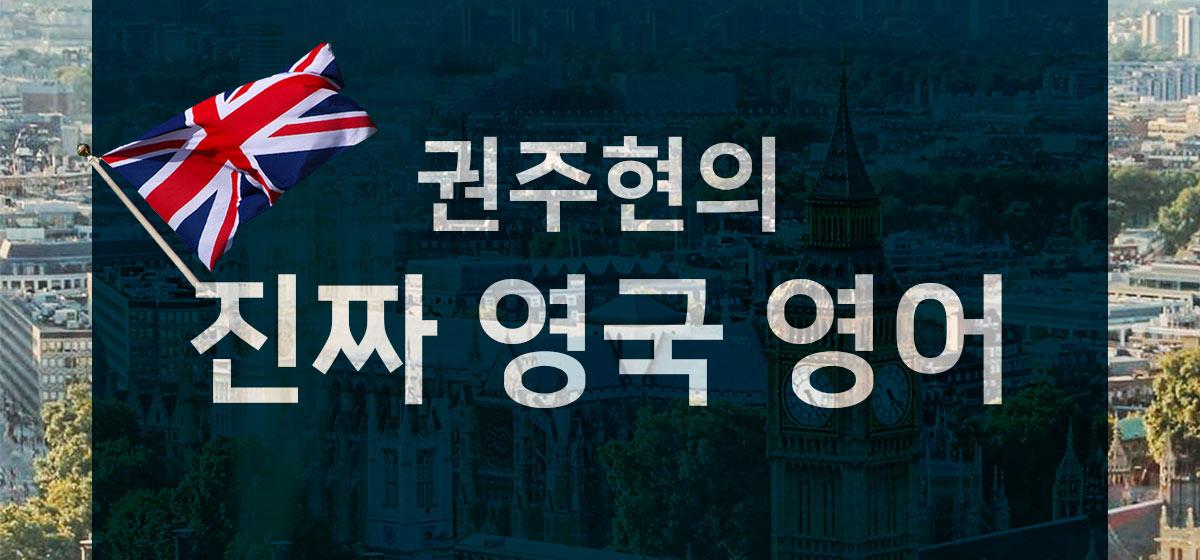 권주현의 진짜 영국 영어