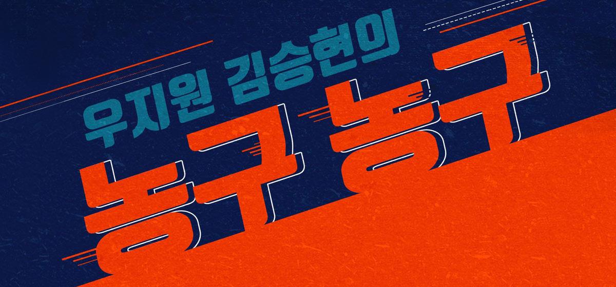 우지원 김승현의 농구농구
